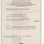 ИНН.КПП Кристалл авто