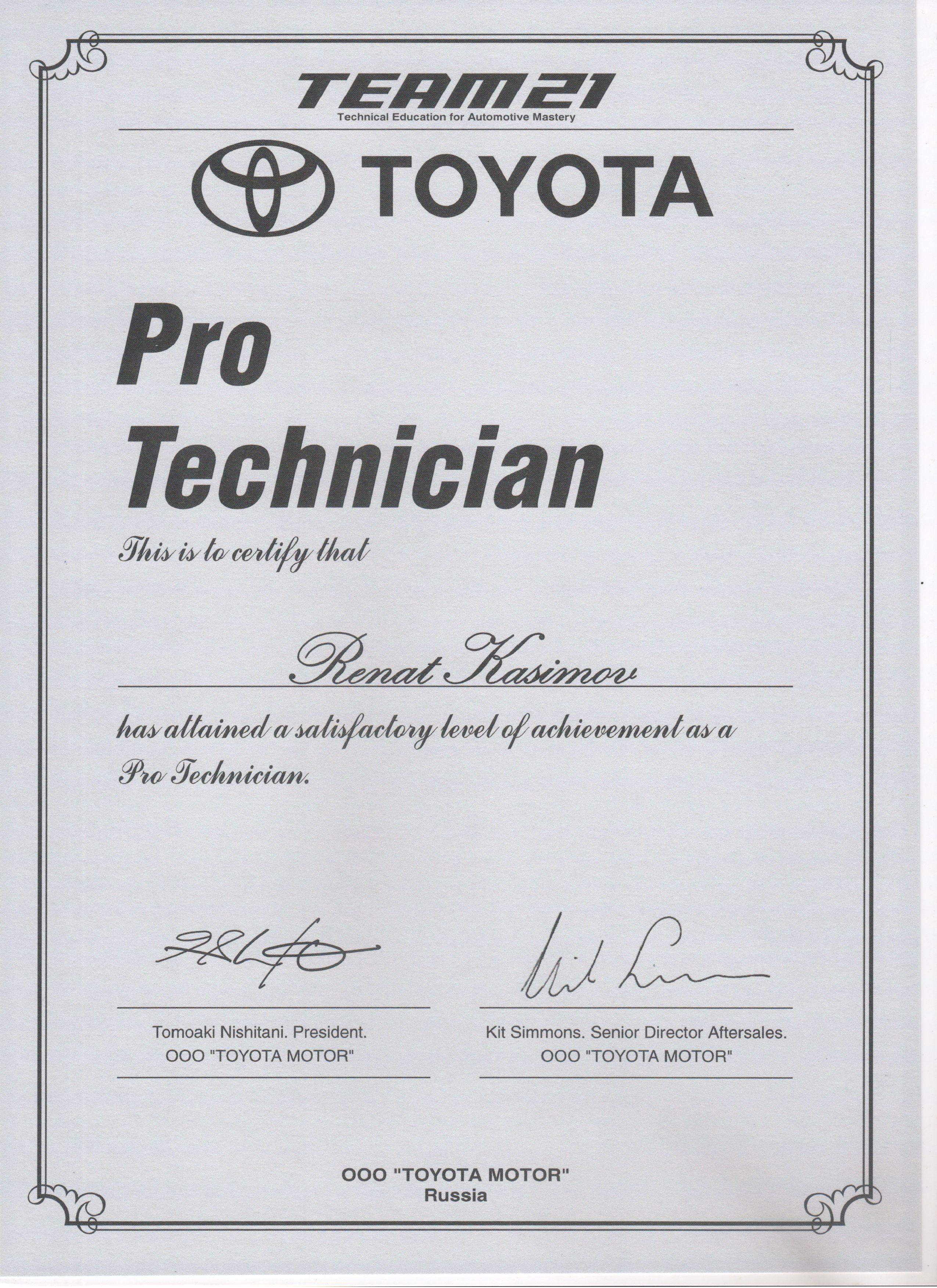 Сертификат. Автосервис Тойота. Автосервис Лексус