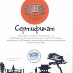 Сертификат_NIBK