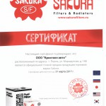 Сертификат_SAKURA