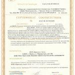 Сертификат_соответсвия