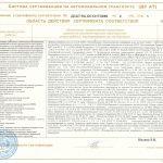 Сертификат_соответсвия1