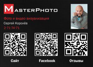 Сергей Королев фотограф